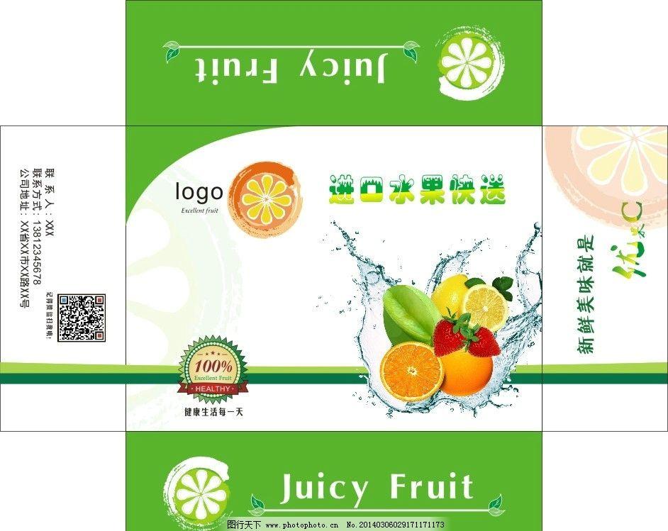 水果包装盒 水果 包装盒 个性 清新 清爽 包装设计 广告设计 矢量 cdr