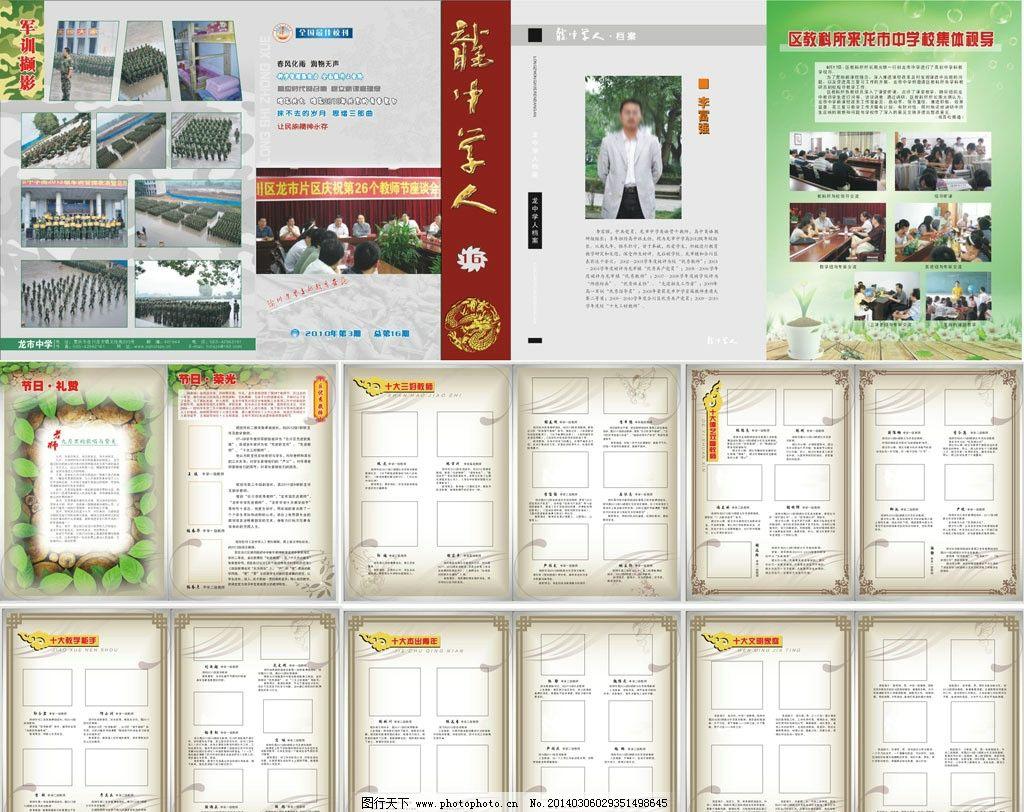 书本 初中 中学 中学生 小学生 龙 封面 封面设计 封二 封三 画册设计