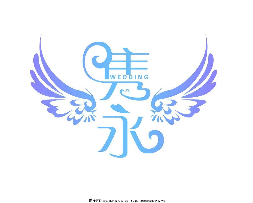 隽永 婚礼logo图片_logo设计_广告设计_图行天下图库