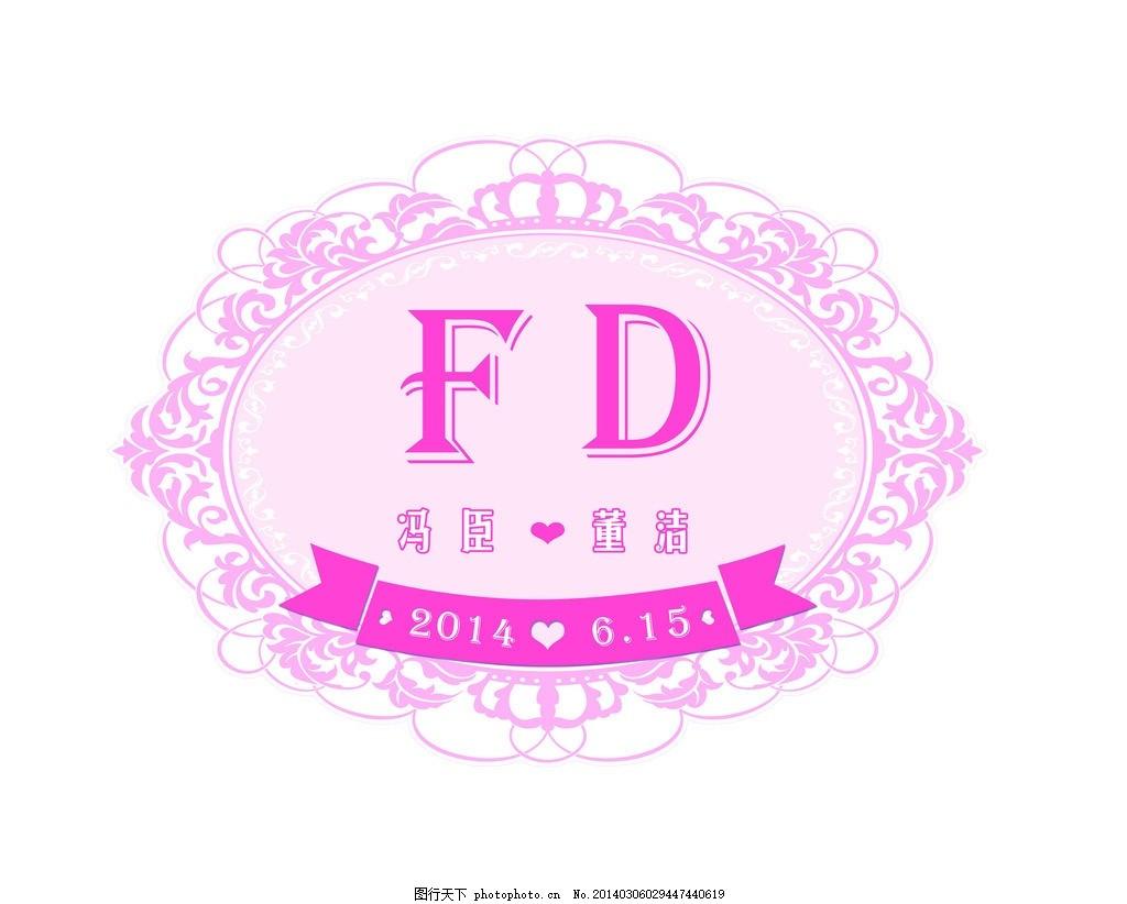 婚礼logo 欧式婚礼标志 花纹 蕾丝 心 婚礼主题 婚礼设计