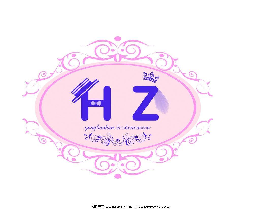 婚礼logo图片_logo设计_广告设计_图行天下图库