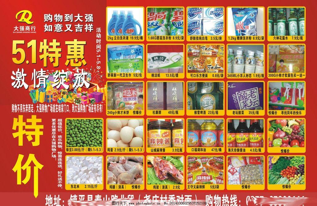 超市传单 超市传单矢量素材 超市传单模板下载 传单 超市 超市dm dm宣