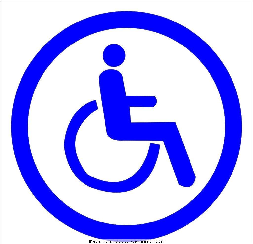 残疾车标志 厕所残疾人标志 火车站残疾座位标志 客车站残疾座位标志