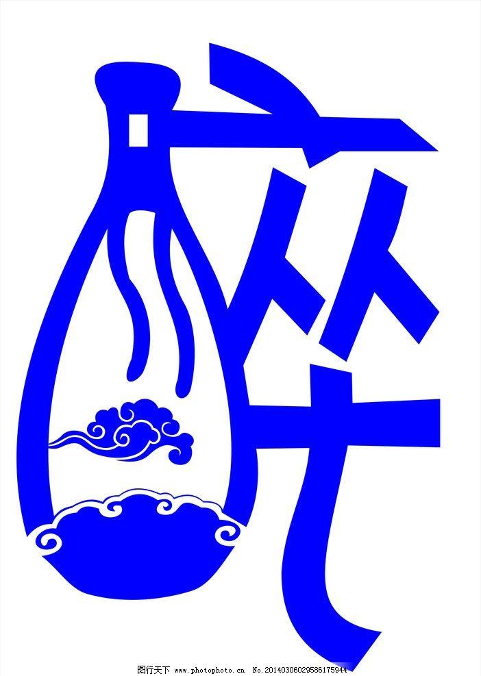 醉字 花瓶 祥云 艺术字 变形字 矢量图 广告设计 矢量 cdr