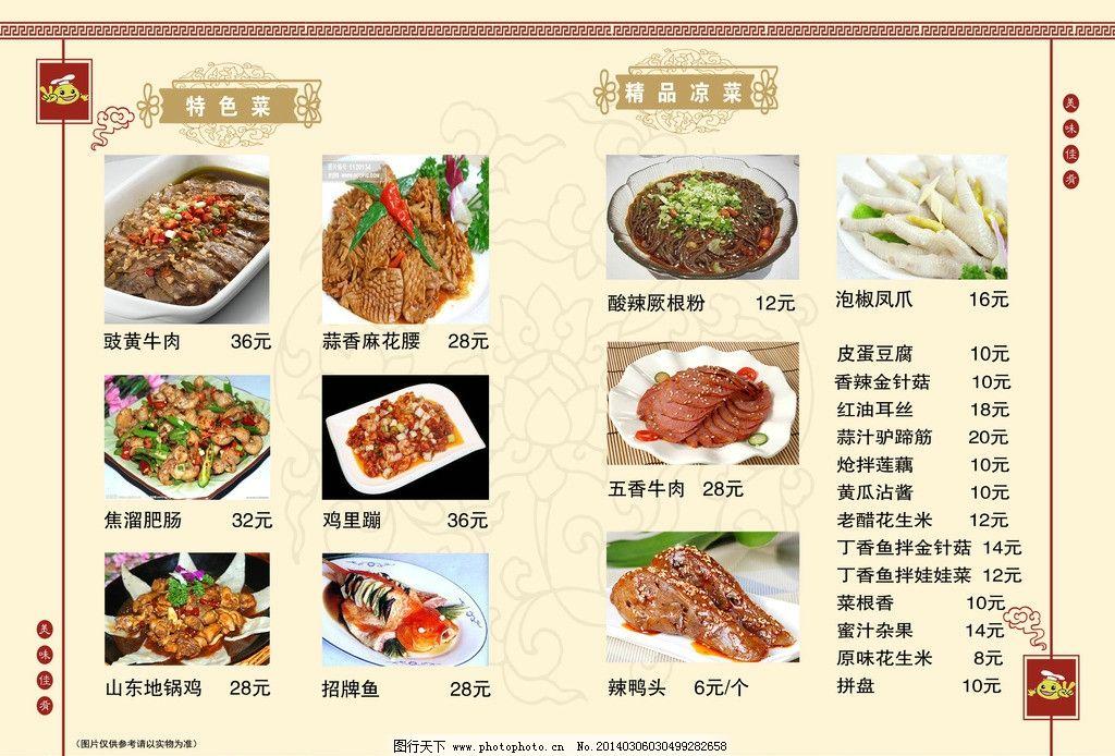 菜单底纹 菜单底图 菜单内页 烧烤菜单 菜单边框 菜单背景 婚宴菜单