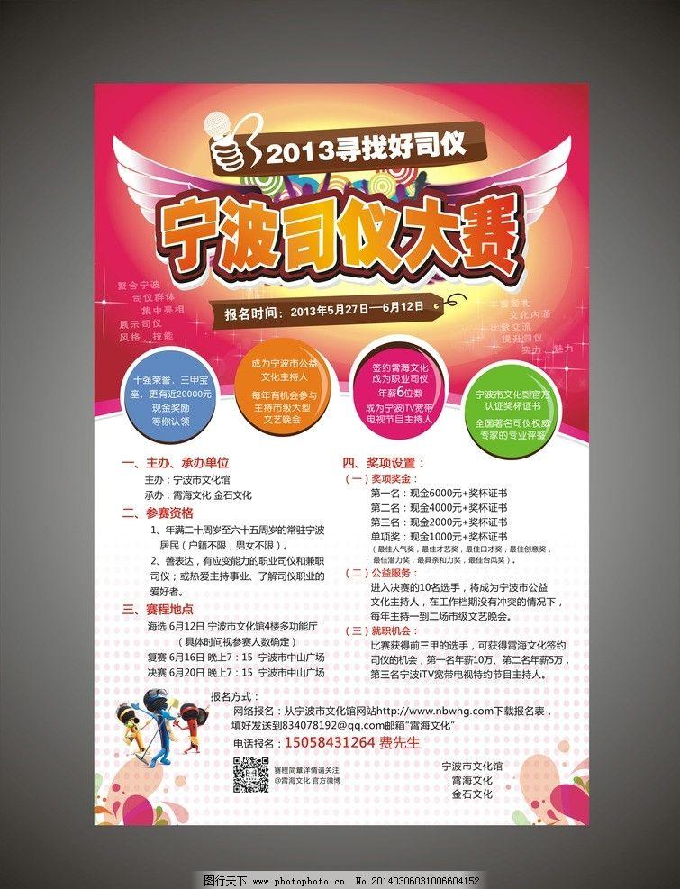 天使的翅膀 海报模板 唱歌 歌唱比赛 其他设计 广告设计 矢量 cdr