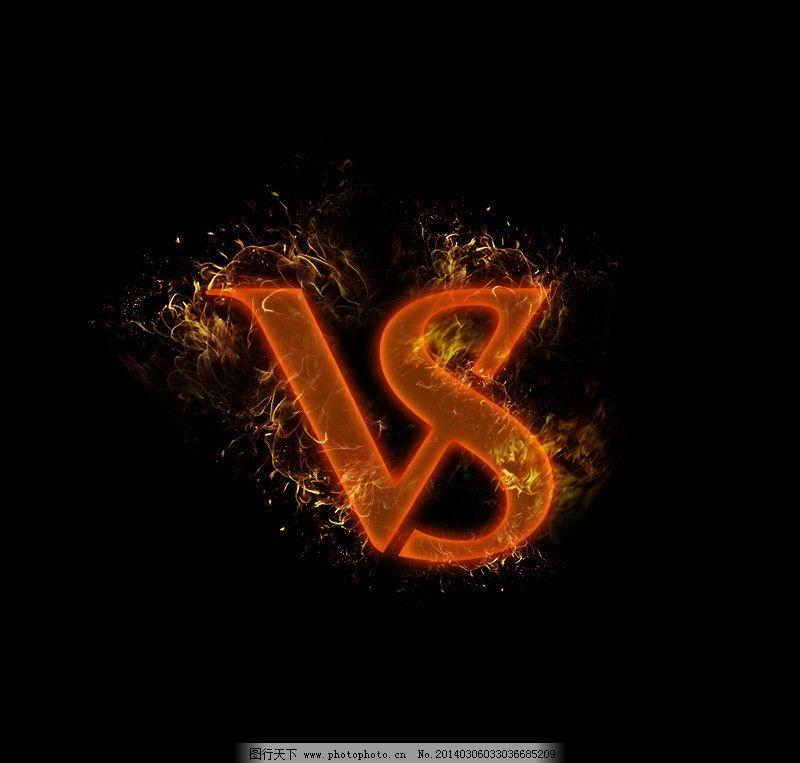 火焰字体 艺术字体 火焰 特效 vs 光亮 燃烧 psd分层素材 源文件 72
