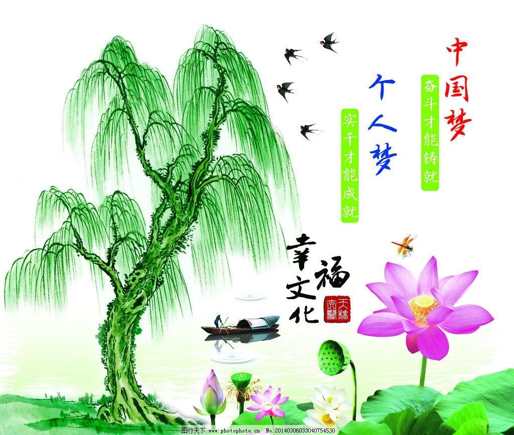 荷花绿树水墨画 荷花 绿树 燕子 中国梦 船 人 幸福 莲子 荷叶 水面