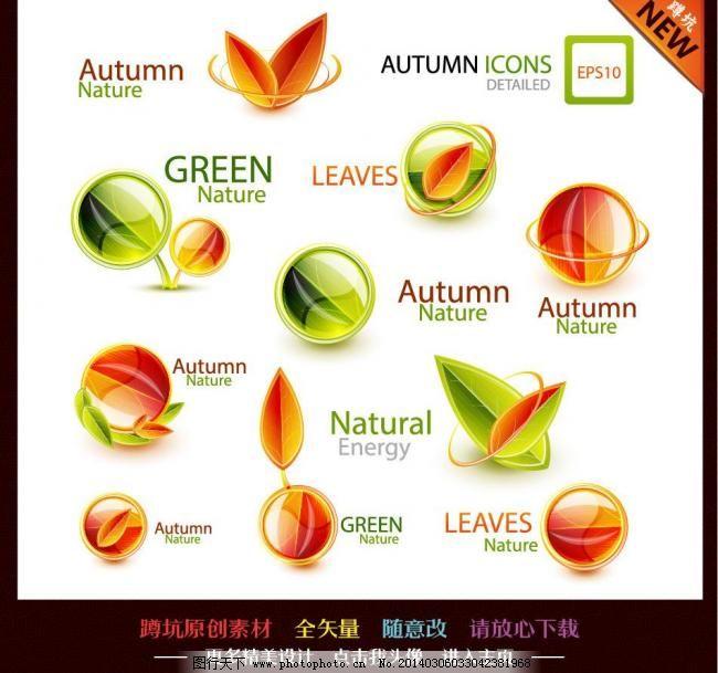图标 标识 秋天图片