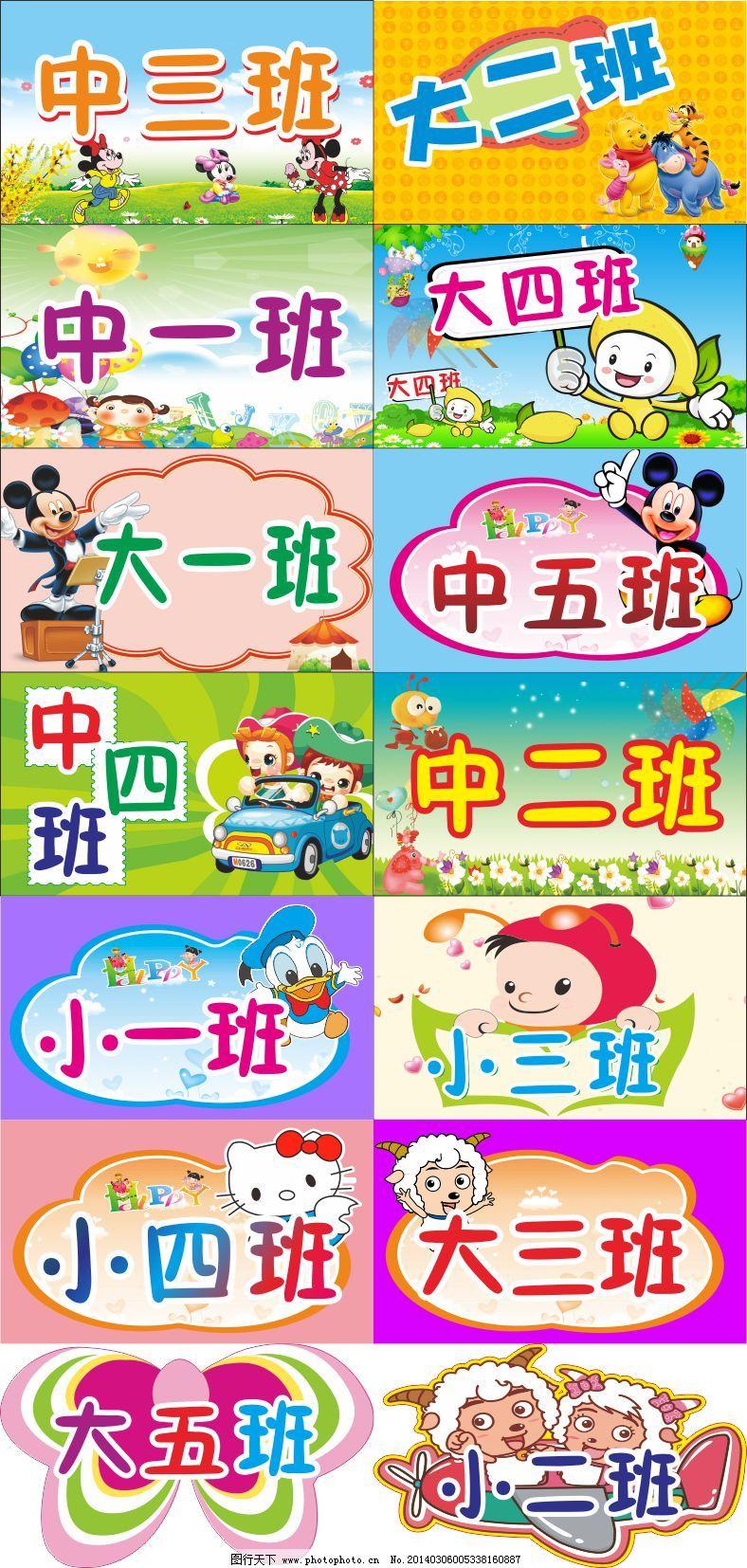幼儿园举牌 各班牌 儿童卡通图