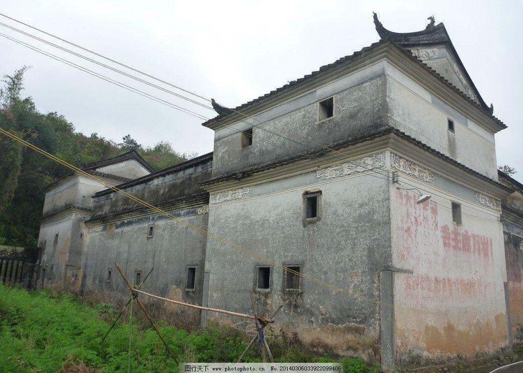 客家文化 客家行 四角楼 围屋 古城 传统文化 古建筑 文物 客家祠堂