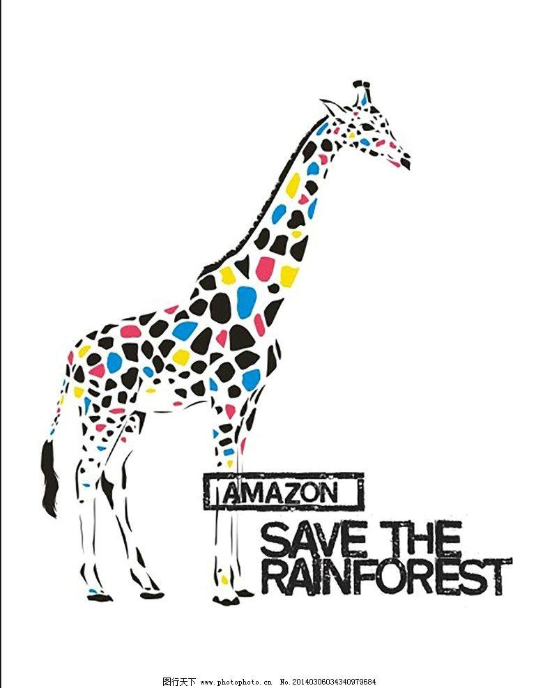 多彩长颈鹿 动物 炫彩 彩绘 时尚 矢量动物 其他生物 生物世界