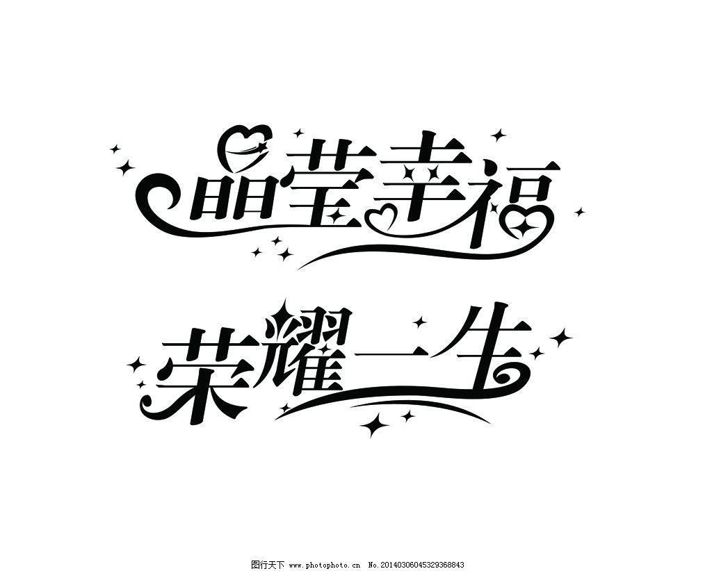 荣耀一生 欧式婚礼标志 婚礼标志 翅膀 婚礼主题 婚礼设计 婚纱字体
