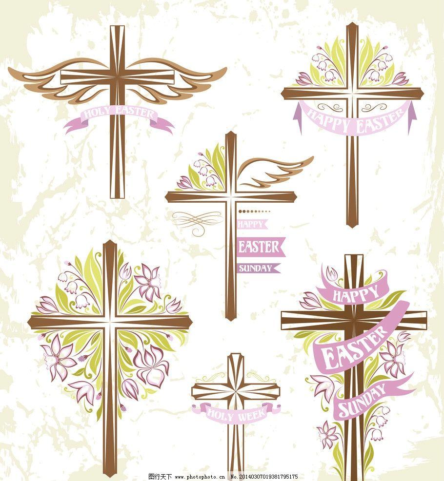 复活节 矢量 十字架 花纹 手绘英文艺术字体 翅膀 花卉 节日素材