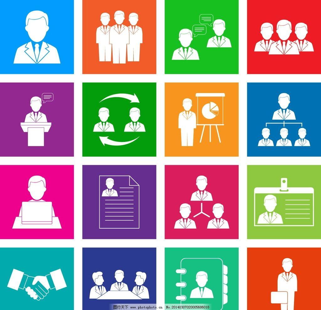人物图标 商务金融 网络 商务人物 矢量 图标 标志 标签 小图标 标识