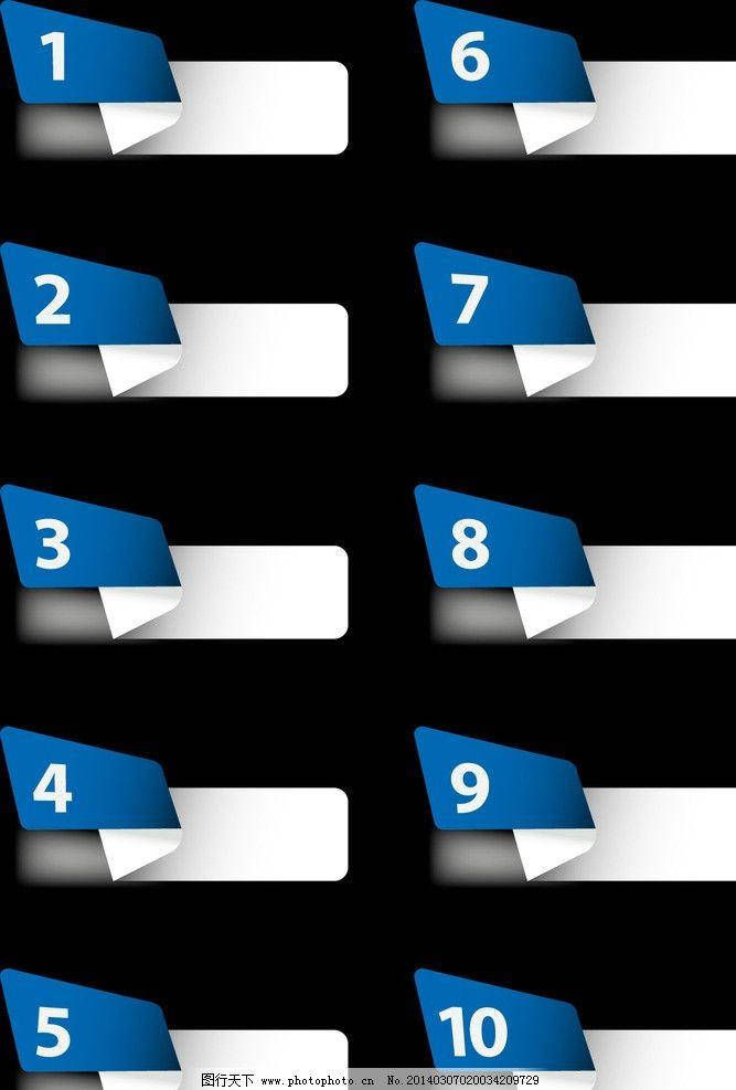 数字标签图片_网页小图标_标志图标_图行天下图库