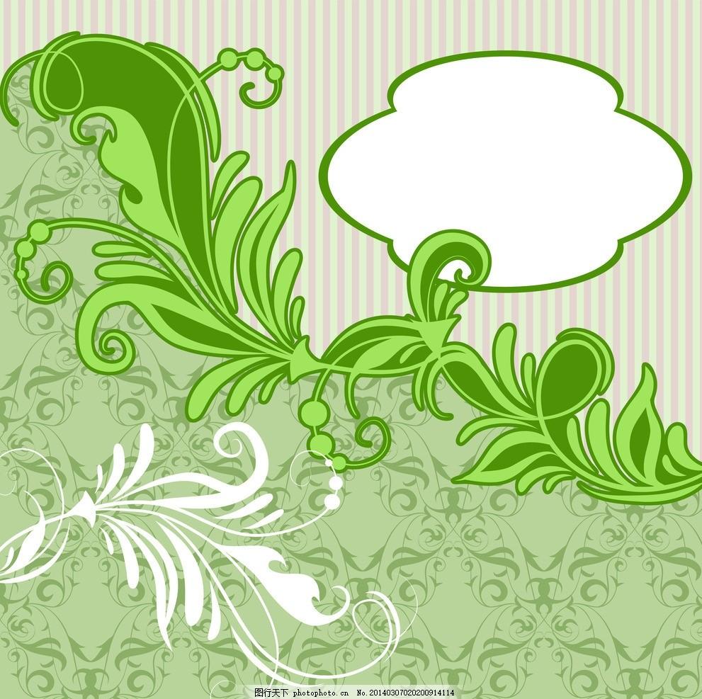 欧式 花纹 欧式花纹 欧式花纹背景 手绘 绿色 线条 时尚邀请卡