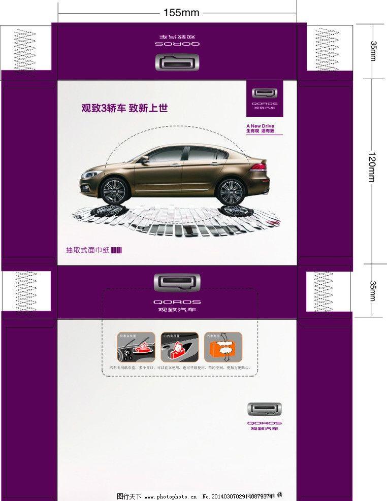 抽纸盒 观致logo 观致汽车 环境卫生标示 观致3 包装设计 广告设计