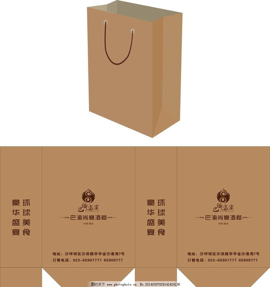 手提袋 牛皮纸 方便袋 袋子 纸袋 包装设计 广告设计 矢量 cdr