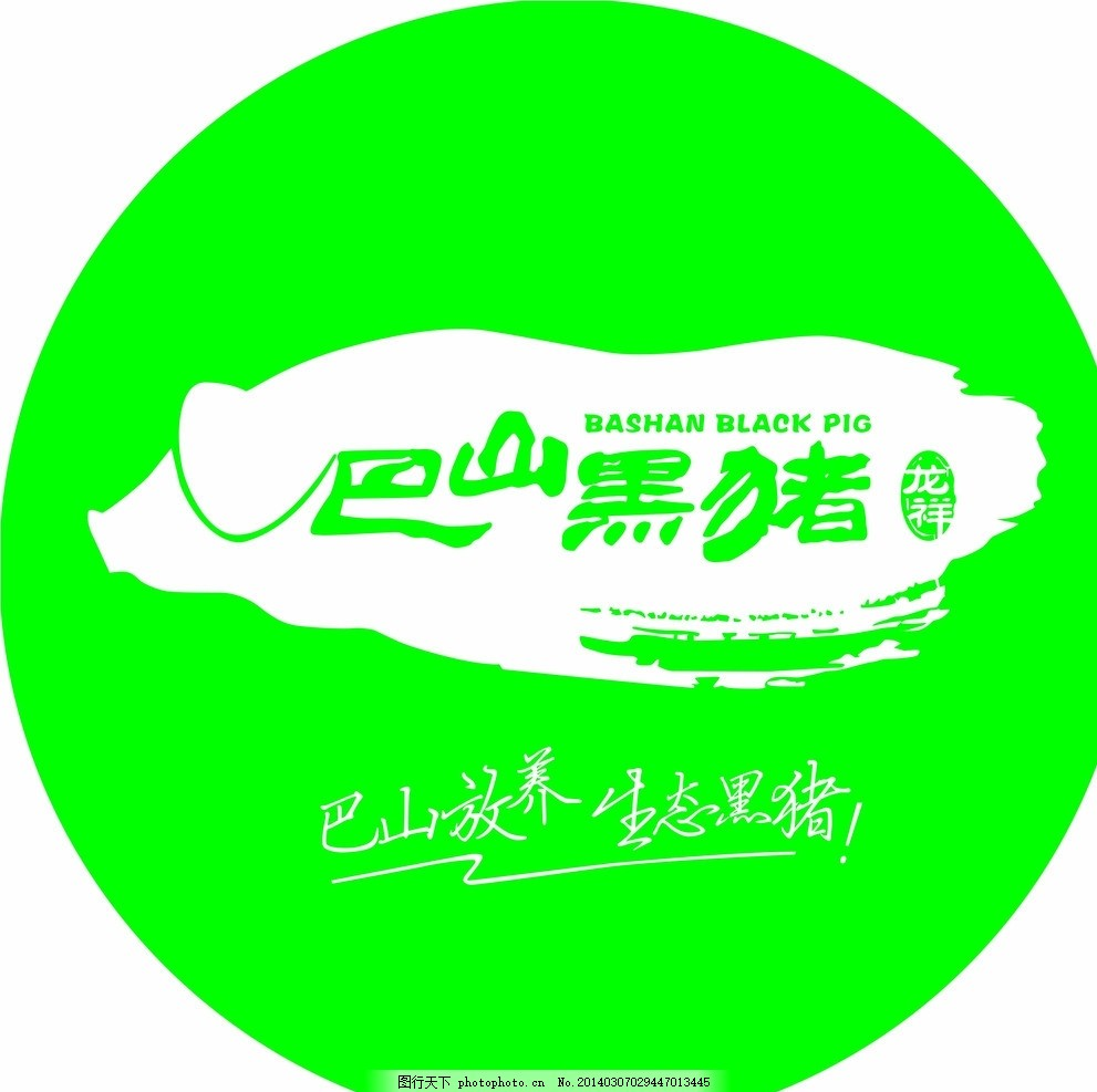 巴山黑猪 标志 巴山放养 生态 天然 标志设计 广告设计模板 源文件