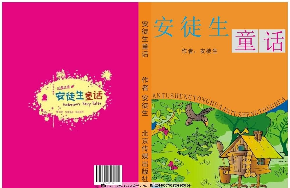 书籍装帧模板下载 版面排版 书籍封皮 商业书 通话书籍 广告设计 矢量