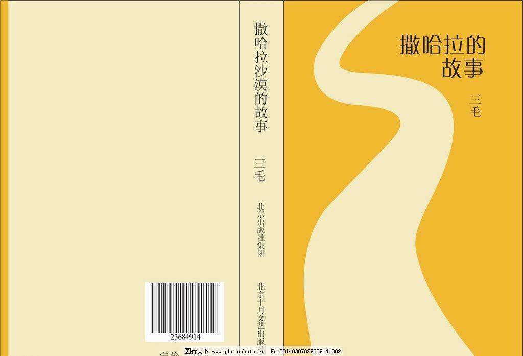 书籍装帧图片图片