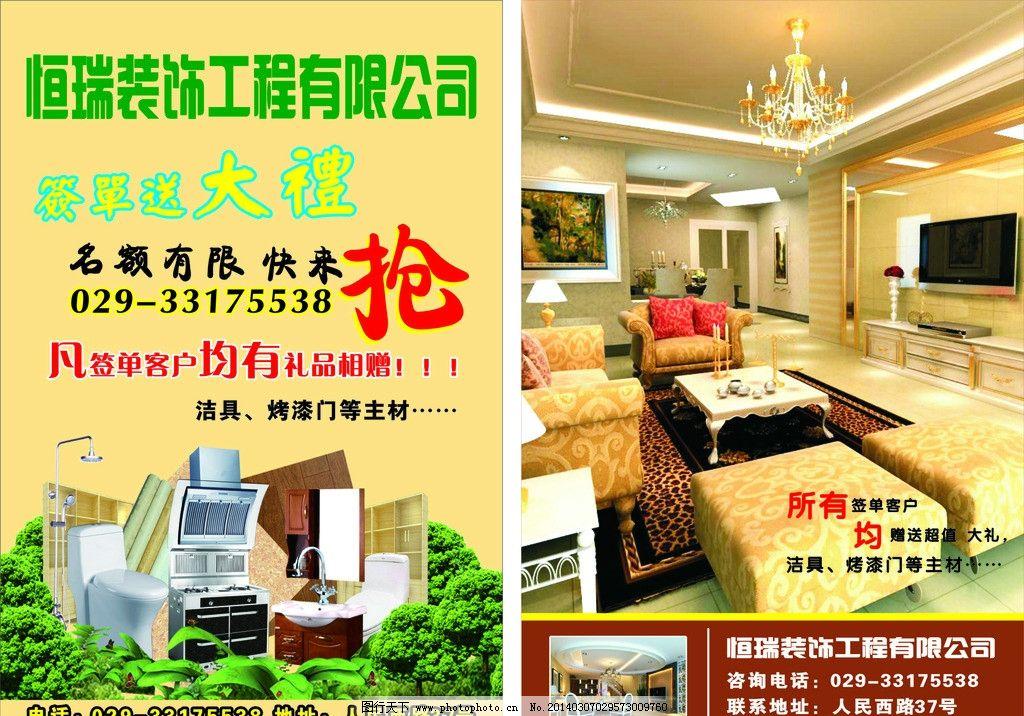 装修公司 装饰 装修 建材 家居类 环保类 广告设计 矢量 cdr