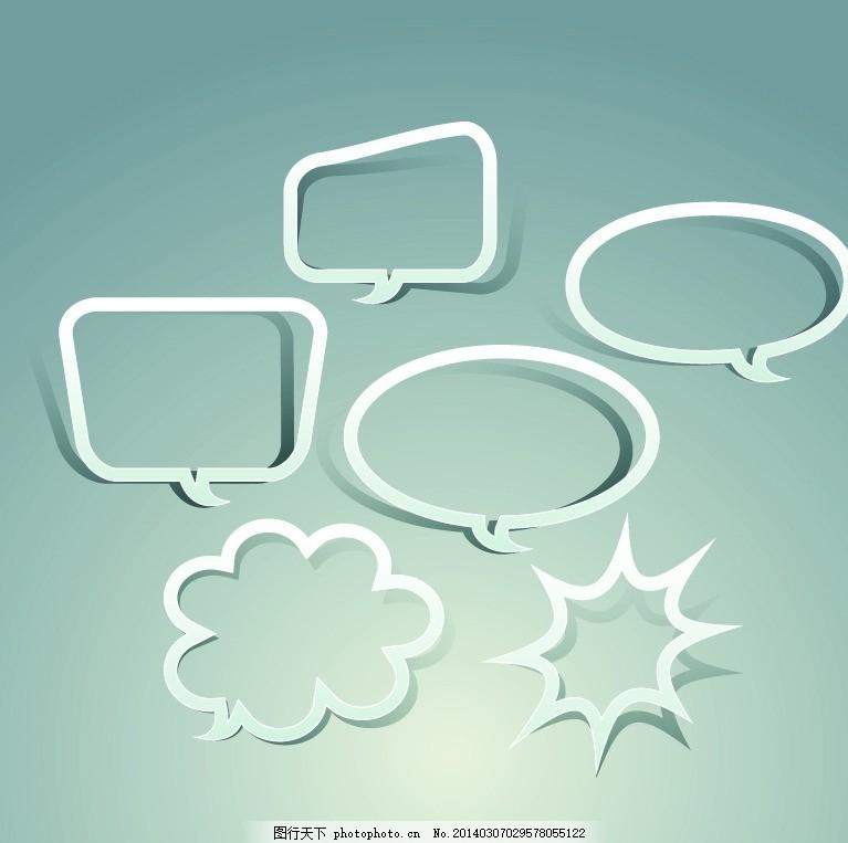 对话框 对话泡泡 语音泡沫 手绘 标签 动感 形状 文本框 语言框