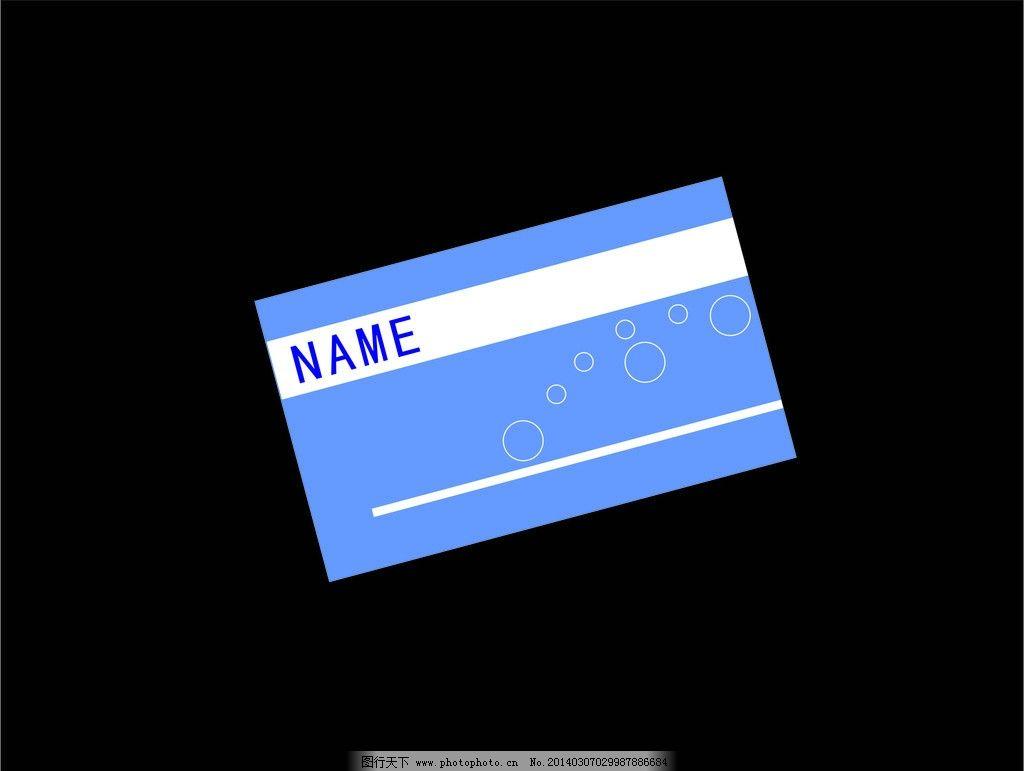 轻快明片 简单 清晰 有格调 明了 轻快 名片卡片 广告设计 矢量 cdr