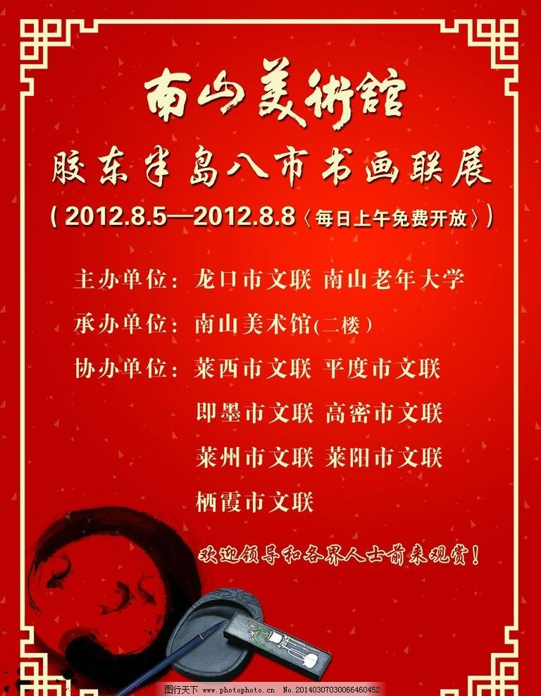 书画展海报 美术馆 书法 画画 水墨 砚台 红色 背景 广告设计模板