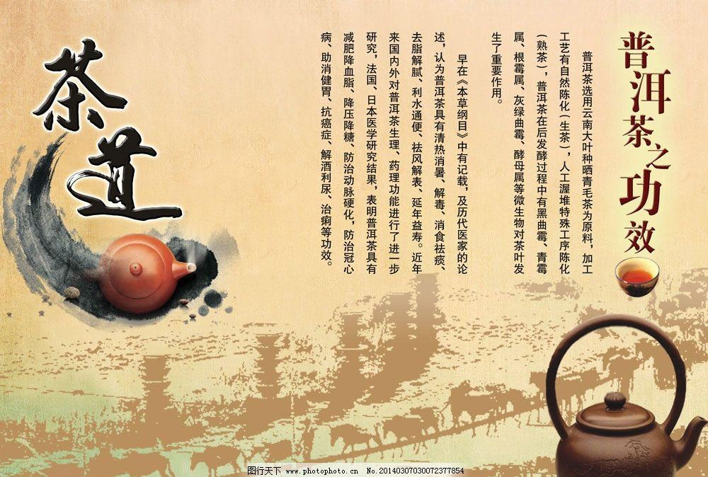 茶叶海报图片_海报设计_广告设计_图行天下图库