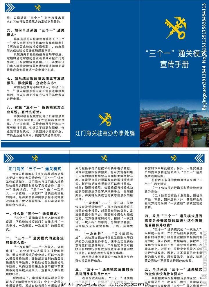 海关宣传 海关 画册 三个一 宣传 通关 dm宣传单 广告设计 矢量 cdr