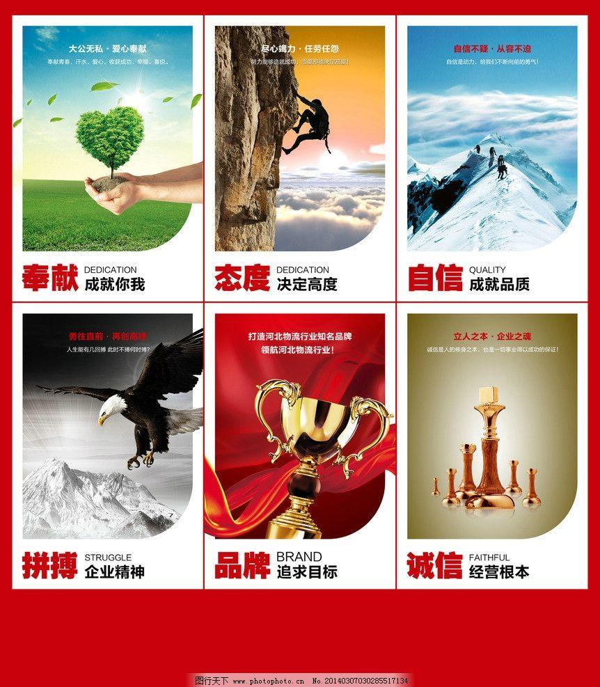 企业文化 品牌宣传展板图片