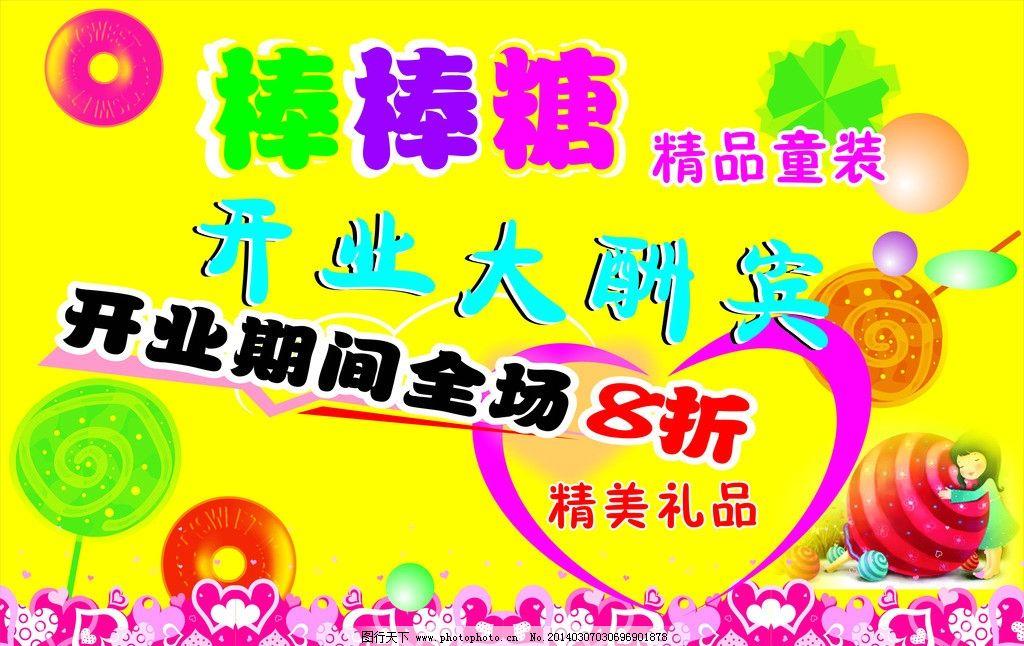 棒棒糖 海报 精美 童装 好看 服装设计 广告设计 矢量 cdr图片