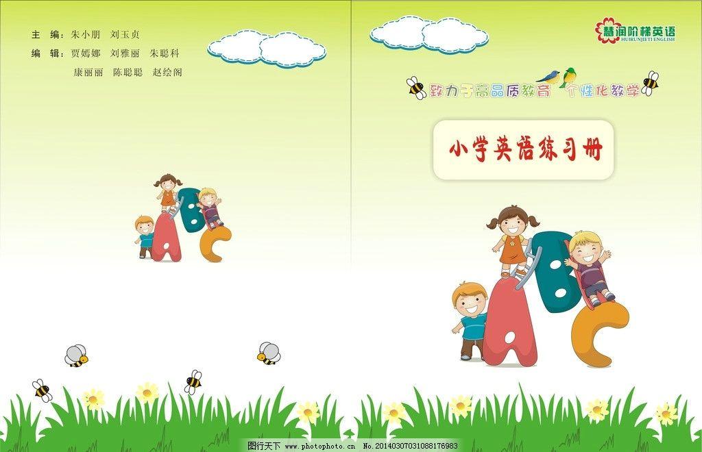 小学英语绘本封面设计图片