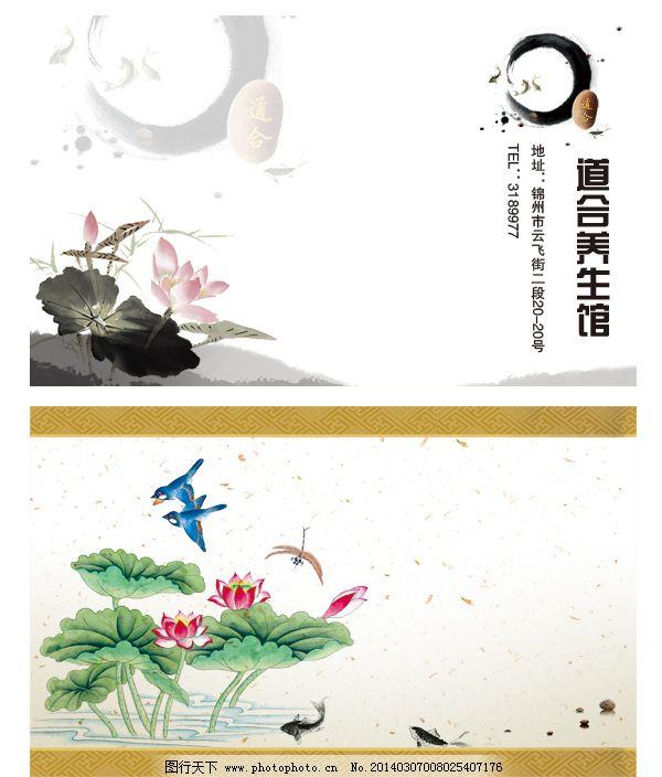 古风psd名片模板 古典 荷花 水墨画 鱼 中国风素材 名片卡图片