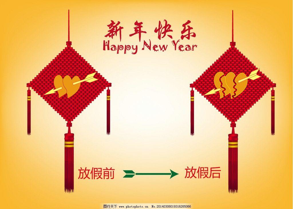 新年快乐 新年快乐艺术字 中国节 一箭双心 心心相连 春节 节日素材图片