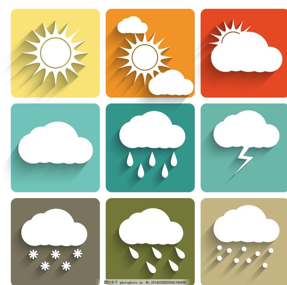 阳光 下雨 闪光 云彩 云存储 祥云 白云 天气预报 天气元素 图标 标志