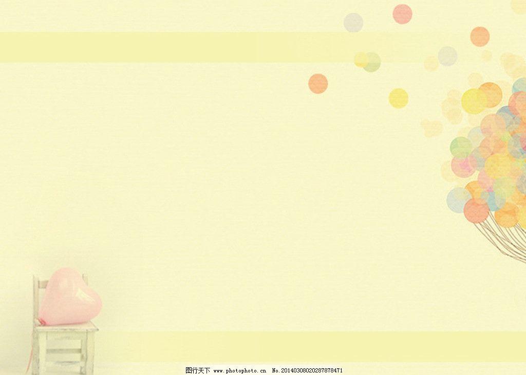底纹背景 ppt 背景 气球 黄色 底纹 背景底纹 底纹边框 设计 254dpi