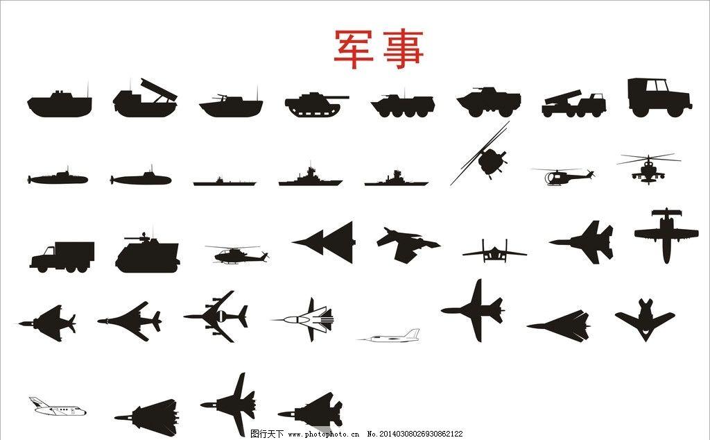 军事 飞机 战斗机 直升机 轮船 坦克 汽车 大炮 武器 军事武器 现代