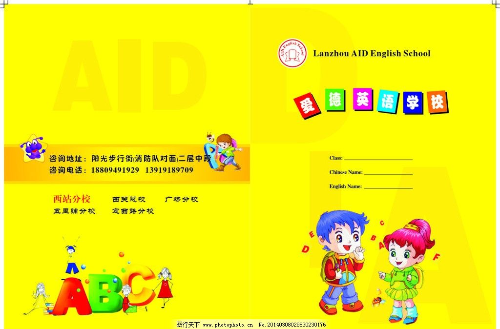 封面 英语作业封面图片