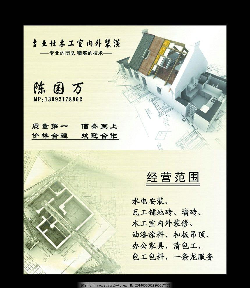 室内设计名片 室内设计 名片 房子 装潢 木工 名片卡片 广告设计模板