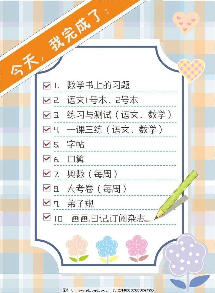 小学生作业表图片