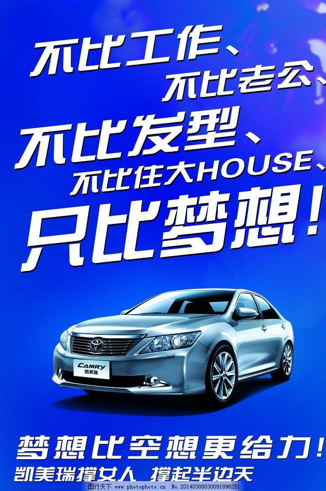 凯美瑞 汽车 丰田 工作 老公 发型 梦想 分层 海报设计 广告设计模板
