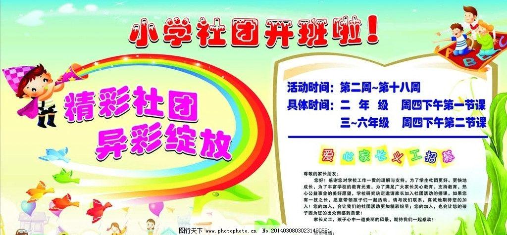 小学社团开班啦 宣传栏 小学社团活动开班 家长招募 彩虹 花草