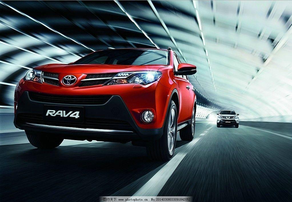 丰田rav4 一汽丰田 汽车海报 汽车广告 汽车背景 新车上市