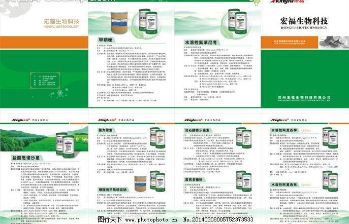 药品折页 兽药折页 产品折页 折页排版 简洁折页 绿色折页 广告设计图片