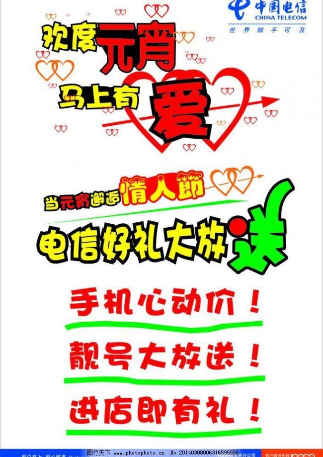 电信 元宵 元宵节海报 元宵pop海报 节日素材 矢量 cdr pop广告设计