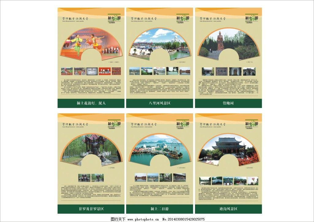 展板设计 旅游宣传免费下载 展板设计 psd展板素材 展板排版 旅游展板