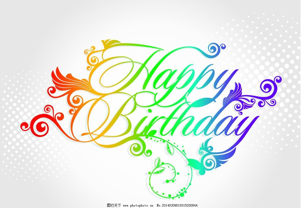 happy birthday手写字图片